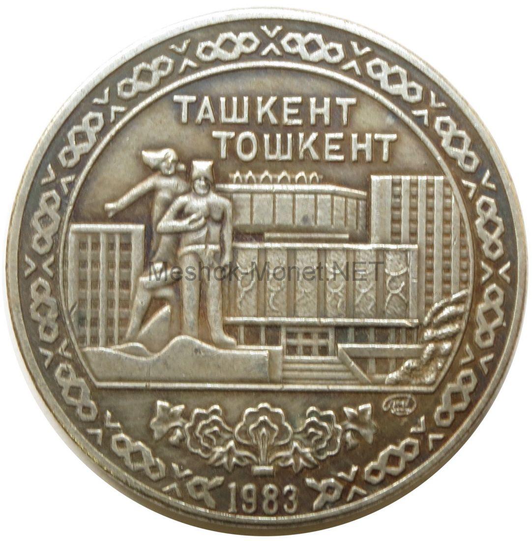 Копия 10 рублей 1983 год Ташкент