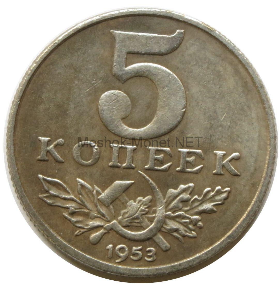 Копия монеты 5 копеек 1953 года