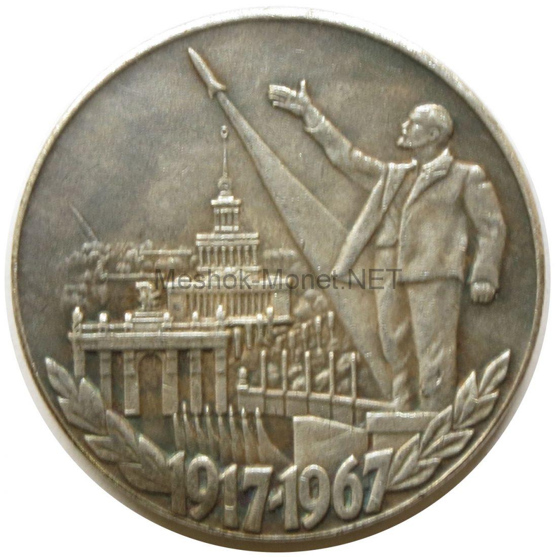 Копия монеты 1 рубль 1967 года 50 лет Революции.