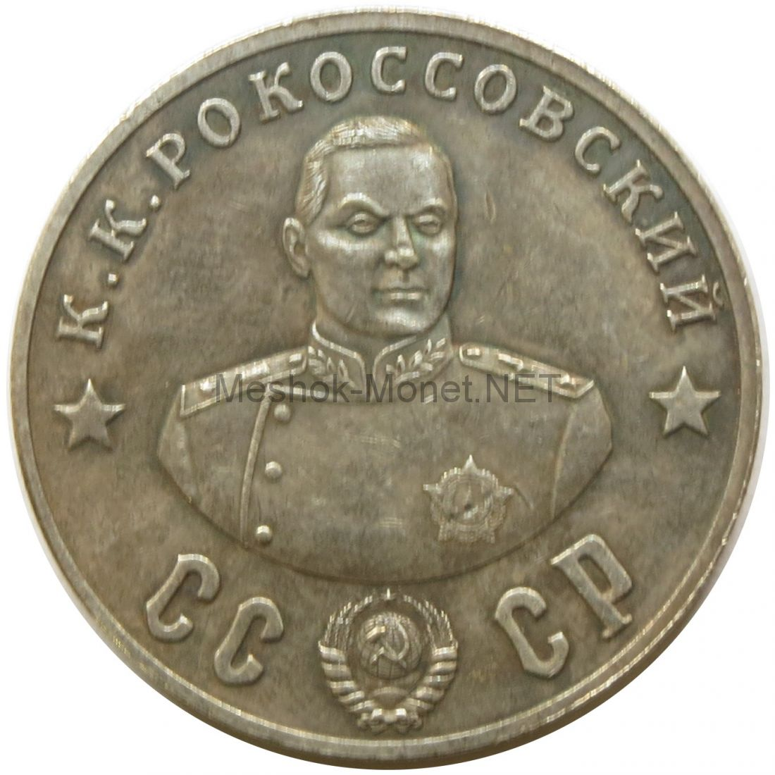 Копия 50 рублей 1945 года Рокосовский