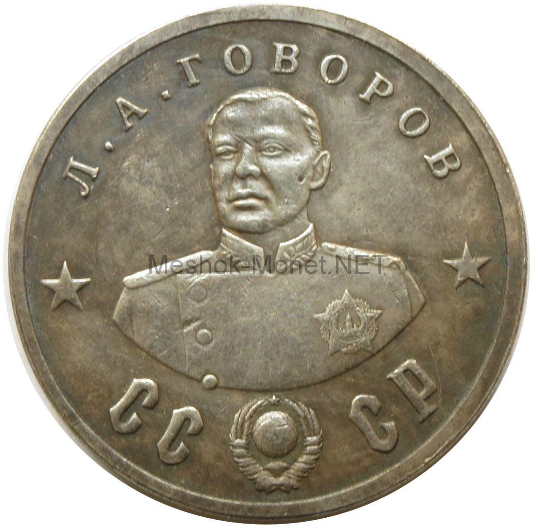 Копия 50 рублей 1945 года Говоров