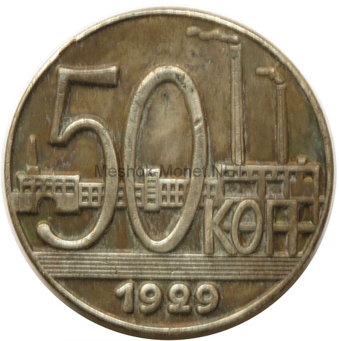 Копия монеты 50 копеек 1929 года.
