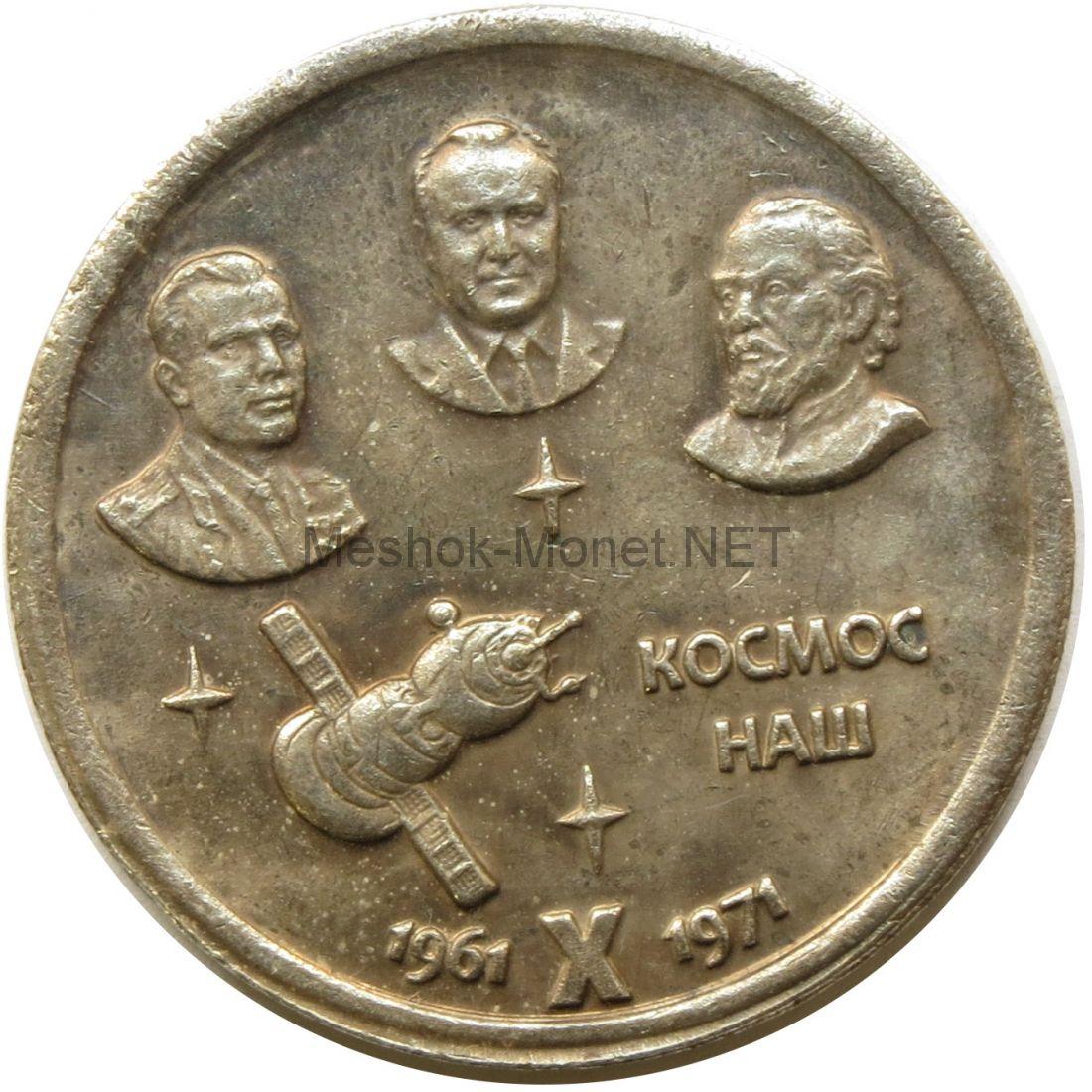 Копия 1 рубль 1971 года космос наш.