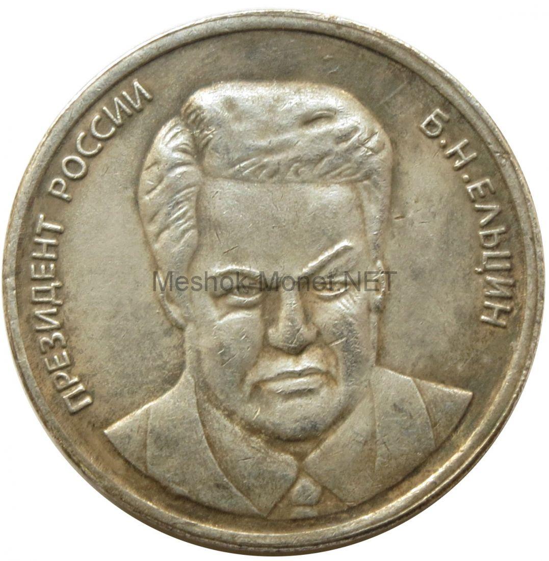 Копия 5 червонцев 1991 года Ельцин