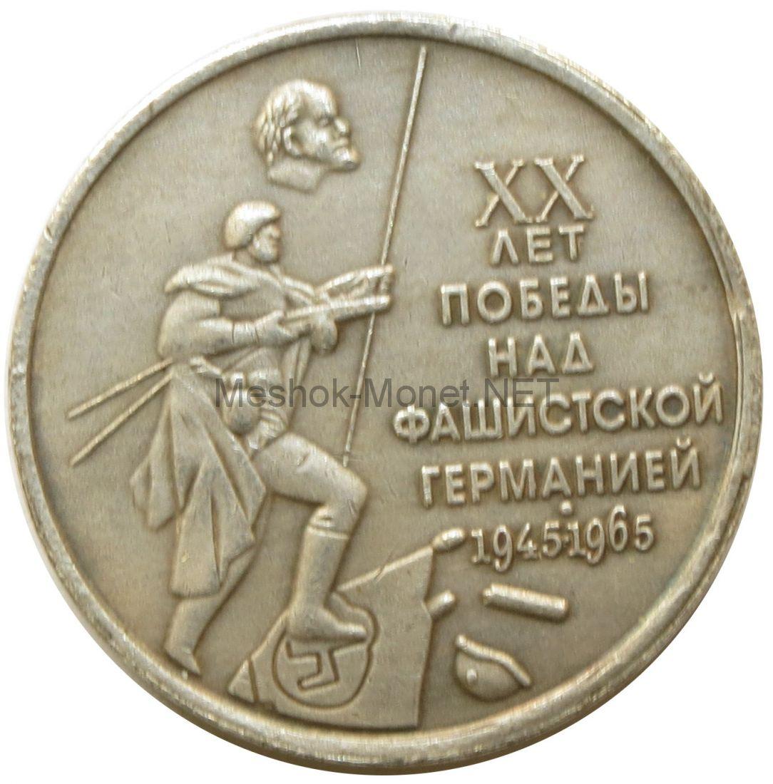 Копия монеты 1 рубль 1965 года 20 лет Победы Солдат