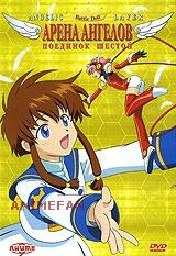 """DVD """"Арена ангелов: Поединок шестой"""" / """"Angelic Layer"""""""