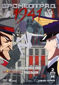 "DVD ""БРОНЕОТРЯД 1941""/ ""KISHIN CORPS"""