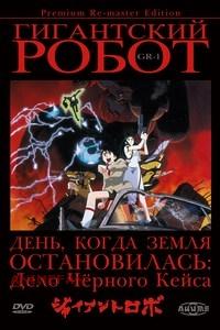 "DVD ""ГИГАНТСКИЙ РОБОТ. ДИСК 1"" / ""GIANT ROBO"""