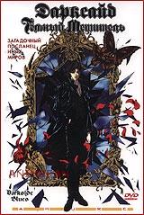 """DVD """"Дарксайд-темный мститель"""" / """"Darkside Blues"""""""