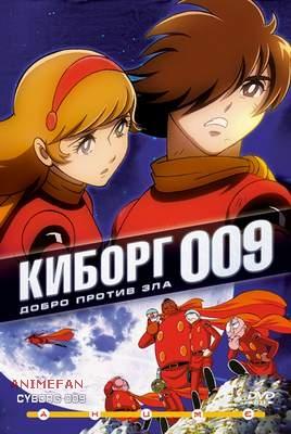 """DVD """"Киборг 009: Добро против зла"""""""