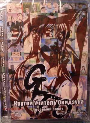 """DVD """"КРУТОЙ УЧИТЕЛЬ ОНИДЗУКА. ВОСЬМОЙ ЗАЧЁТ"""" / """"GTO"""""""