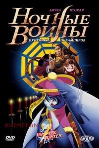 """DVD """"НОЧНЫЕ ВОИНЫ. Охотники на вампиров. диск 2"""" / """"VAMPIRE HUNTER"""""""