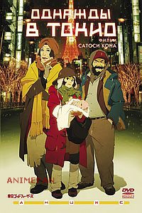 """DVD """"ОДНАЖДЫ В ТОКИО"""" / """"TOKYO GODFATHERS"""""""