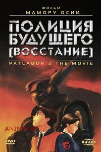 "DVD ""ПОЛИЦИЯ БУДУЩЕГО. ВОССТАНИЕ"" / ""PATLABOR 2 THE MOVIE"""