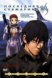 "DVD ""ПОСЛЕДНЯЯ СУБМАРИНА"" / ""BLUE SUBMARINE #6"""