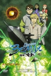 "DVD ""ПРОЕКТ: ""ЗЕМЛЯ ""SOS"". Диск 3"" / ""PROJECT BLUE"""