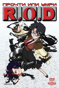"DVD ""ПРОЧТИ ИЛИ УМРИ"" / ""R.O.D."""