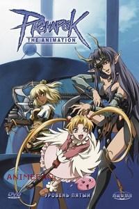 "DVD ""РАГНАРЁК. THE ANIMATION. УРОВЕНЬ ПЯТЫЙ"" / ""RAGNARÖK THE ANIMATION"""