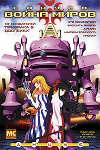 "DVD ""САКУРА: ВОЙНА МИРОВ"" / ""SAKURA WARS THE MOVIE"""