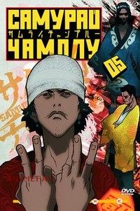 "DVD ""САМУРАЙ ЧАМПЛУ. Диск 5"" / ""SAMURAI CHAMPLOO"""