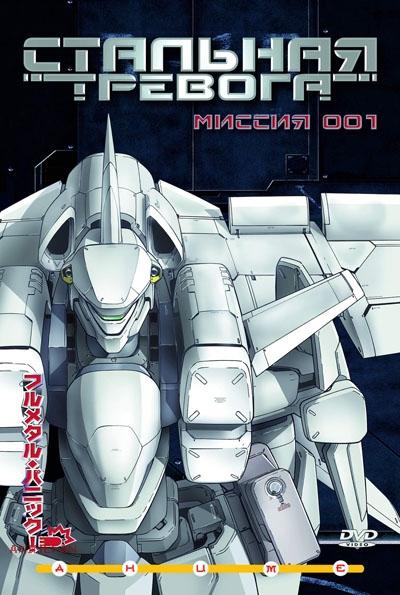 "DVD ""СТАЛЬНАЯ ТРЕВОГА. Миссия 001 "" / ""FULL METAL PANIC"""