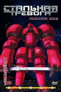 "DVD ""СТАЛЬНАЯ ТРЕВОГА. Миссия 002"" / ""FULL METAL PANIC"""