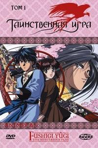 "DVD ""ТАИНСТВЕННАЯ ИГРА. Том 1"" / ""FUSHIGI YUGI"""