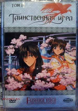 "DVD ""ТАИНСТВЕННАЯ ИГРА. Том 11 "" / ""FUSHIGI YUGI"""