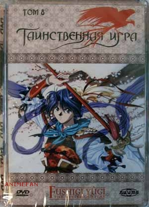 "DVD ""ТАИНСТВЕННАЯ ИГРА. Том 8"" / ""FUSHIGI YUGI"""