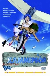 "DVD ""ХАММЕРБОЙ"" / ""HUMMERBOY"""