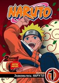 DVD Naruto: Знакомтесь Наруто. Выпуск 1. Серии 1-8