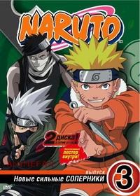 DVD Naruto: Новые сильные соперники. Выпуск 3. Серии 17-24