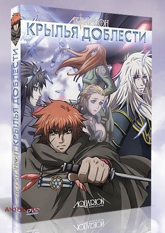 DVD Акварион: Крылья доблести