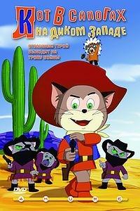 DVD Кот в сапогах на диком западе
