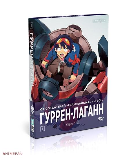 DVD «Гуррен-Лаганн» Том 1 (серии 01-08)