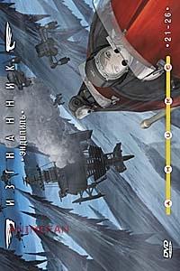 DVD «ИЗГНАННИК. Эндшпиль»