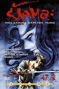 DVD «ЙОМА»