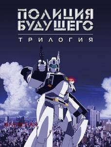 """Коллекционный бокс """"Полиция будущего"""" на 3 DVD"""