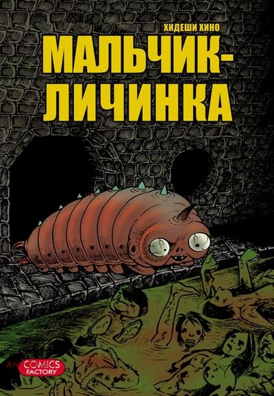 """Манга """"Bug Bоy""""/""""Мальчик-личинка"""""""