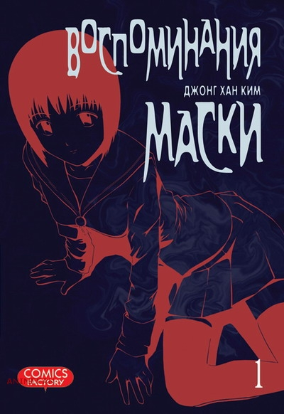 "Манга ""Воспоминания маски"" Memory of the Mask Том 1"