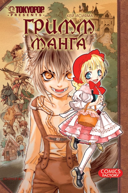 "Манга ""Гримм-манга""/Grimm manga"