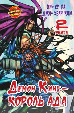 """Манга """"Демон Кинг — Король Ада"""" Том 2"""