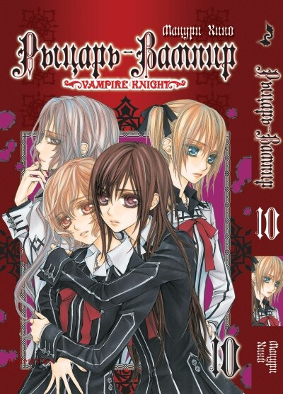 "Манга ""Рыцарь-вампир""/""Vampire Knight"" Том 10"