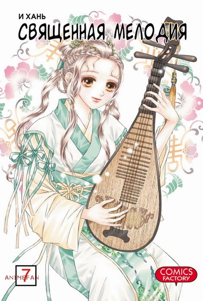 """Манга """"Священная мелодия"""" / """"Divine Melody"""" Том 7"""
