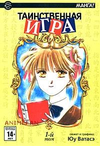"""Манга """"Таинственная игра"""" / """"Fushigi Yuugi"""" том 1"""