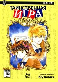 """Манга """"Таинственная игра"""" / """"Fushigi Yuugi"""" том 3"""