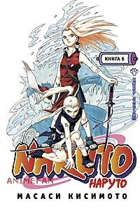 Манга Наруто / Naruto Том 6