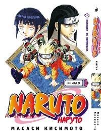 Манга Наруто / Naruto Том 9