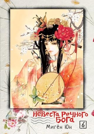 Манга Невеста речного бога Том 6