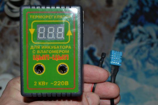 Высокоточный терморегулятор для инкубатора с влагомером ЦЫП-ЦЫП.